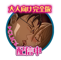 大人向け完全版公開中 - Anime Zone